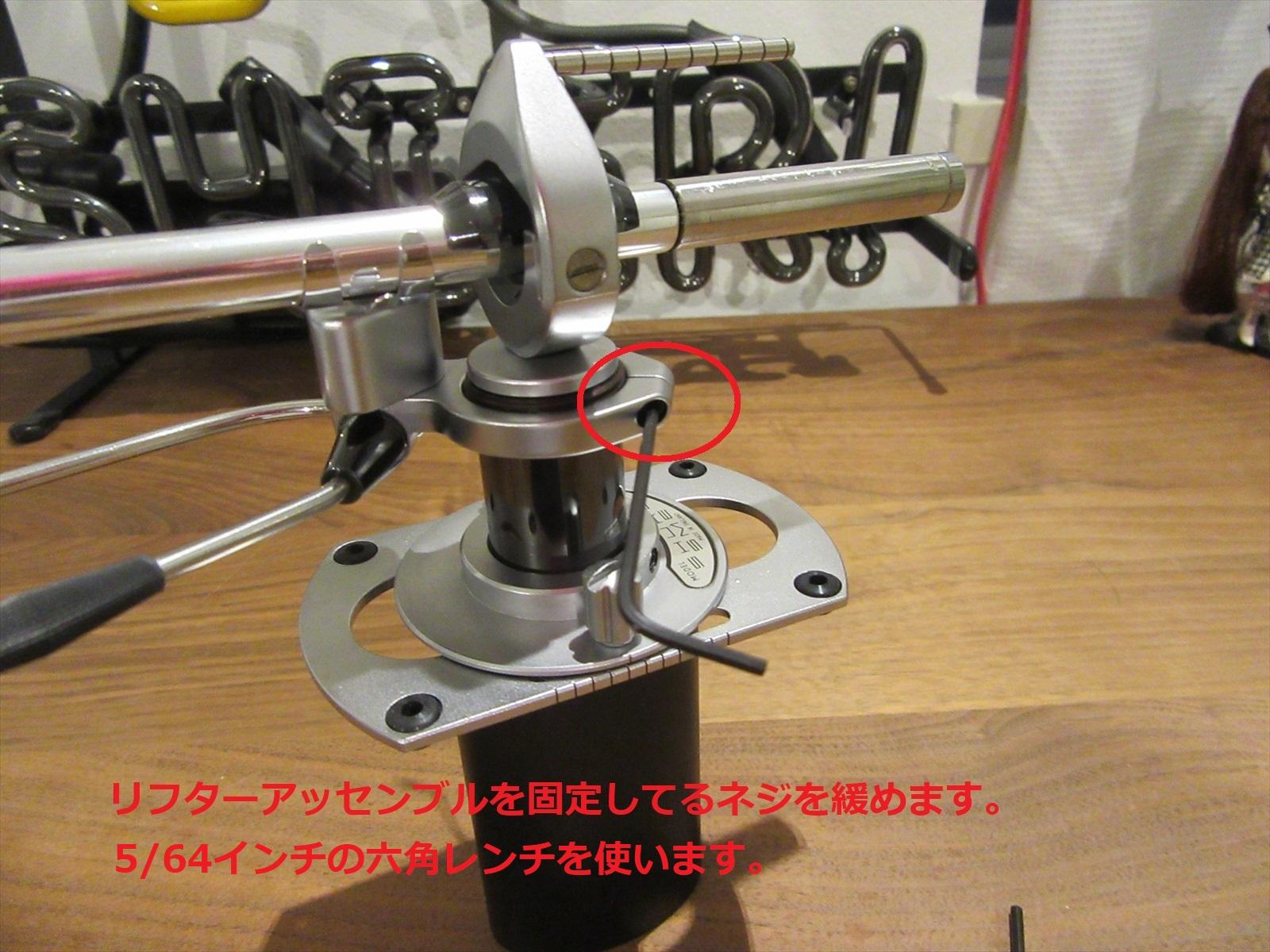SME3009/3012S2・Rアームリフター高調整